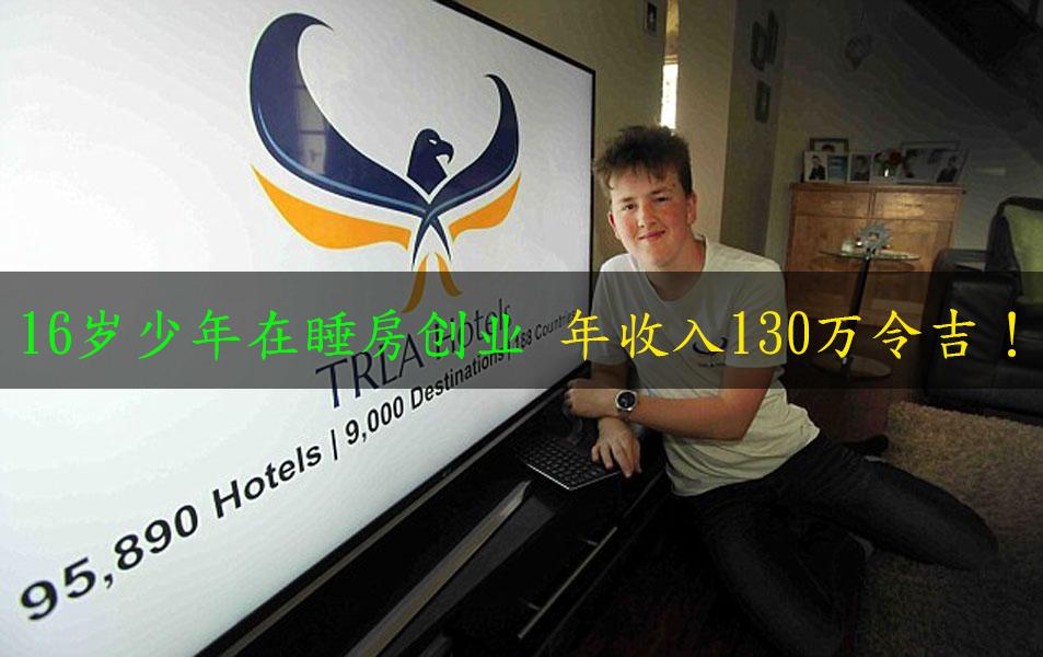 16岁少年在睡房创业 年收入130万令吉!